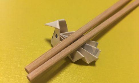 割り箸袋で作った鶴の箸置き