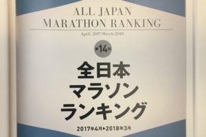 第14回全日本マラソンランキング表紙
