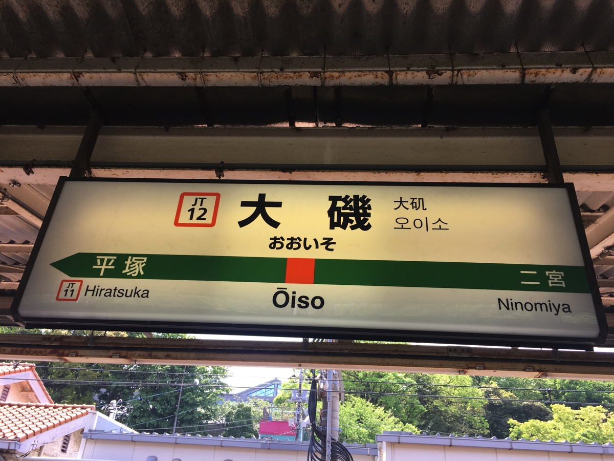 大磯駅 駅内表示