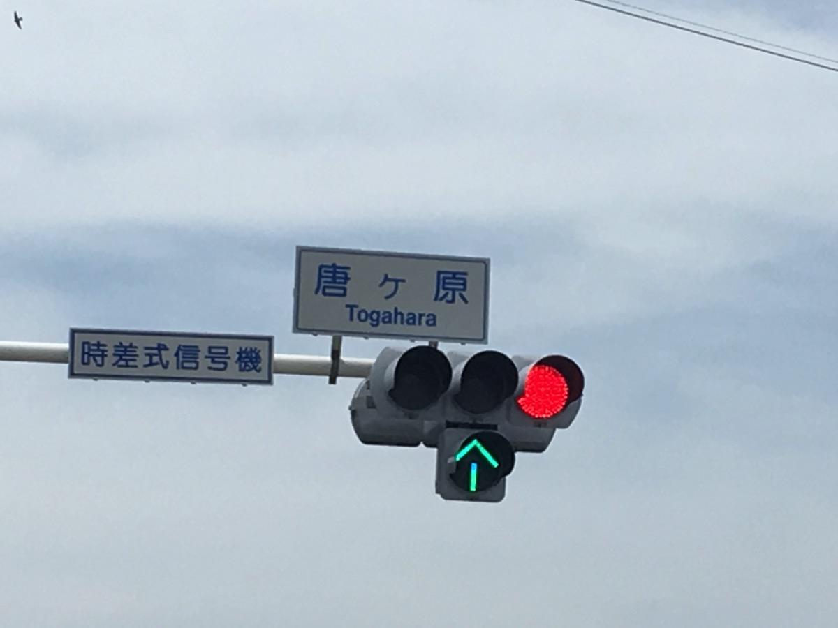 唐ヶ原交差点信号