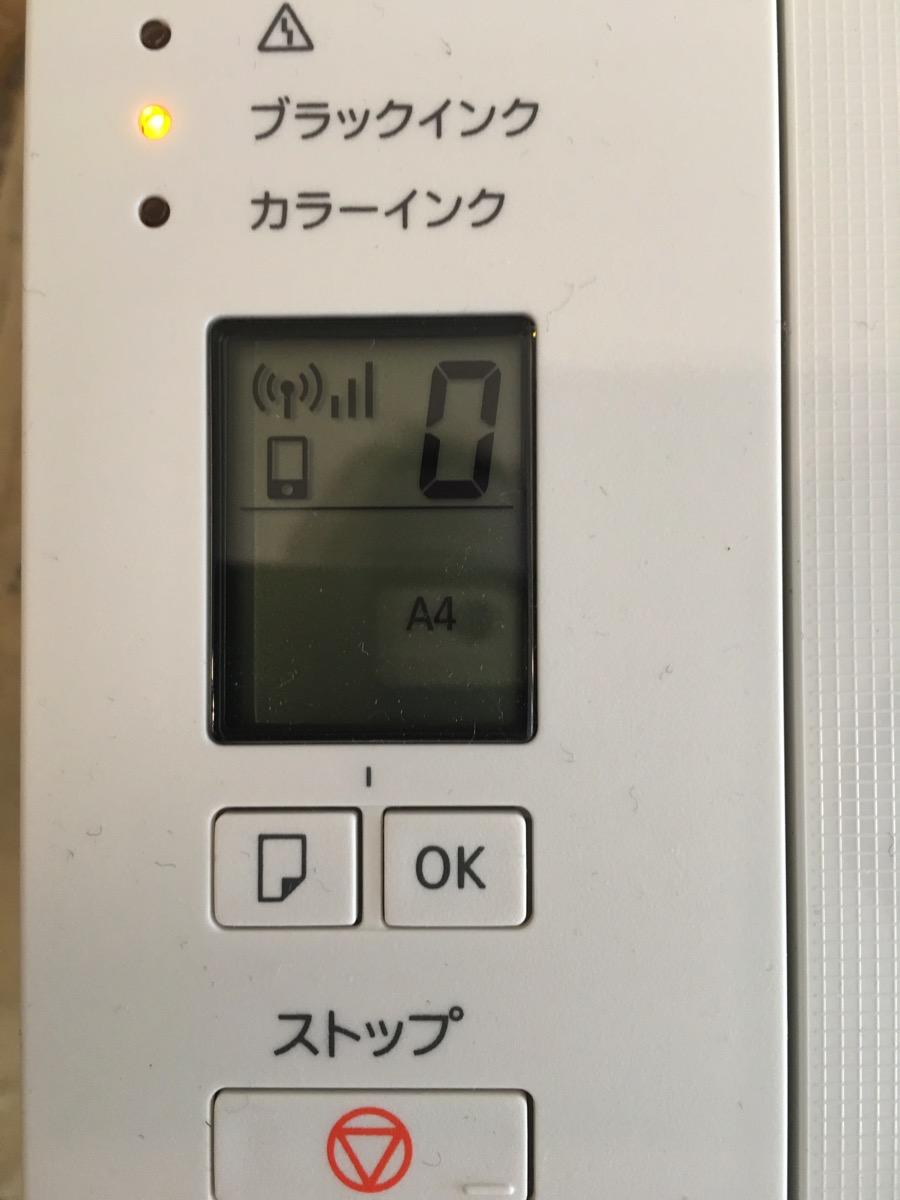 警告ランプ表示あっても印刷できます