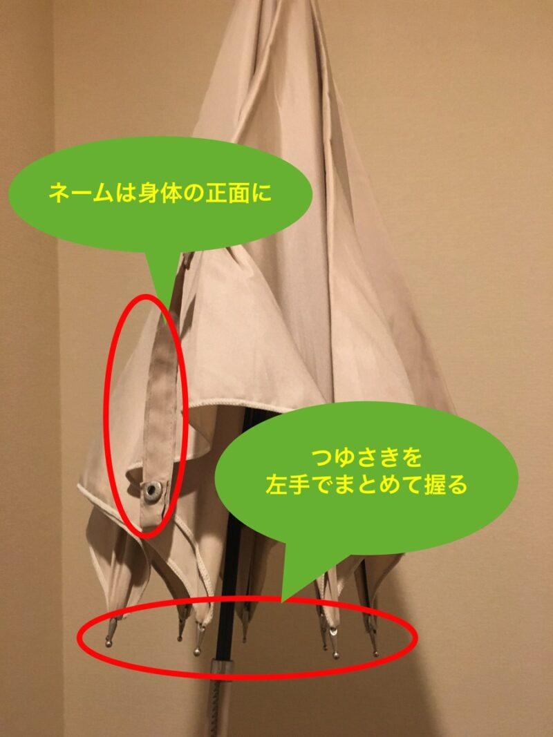 長傘畳む時のネーム位置