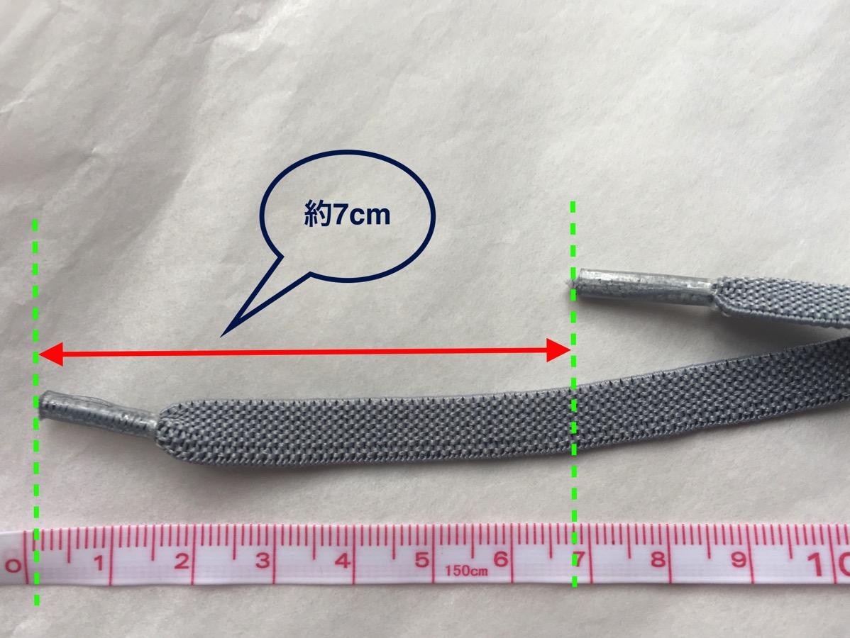紐の左右差約7cm 拡大図