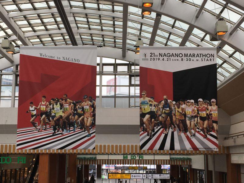 長野マラソンポスター幕@長野駅
