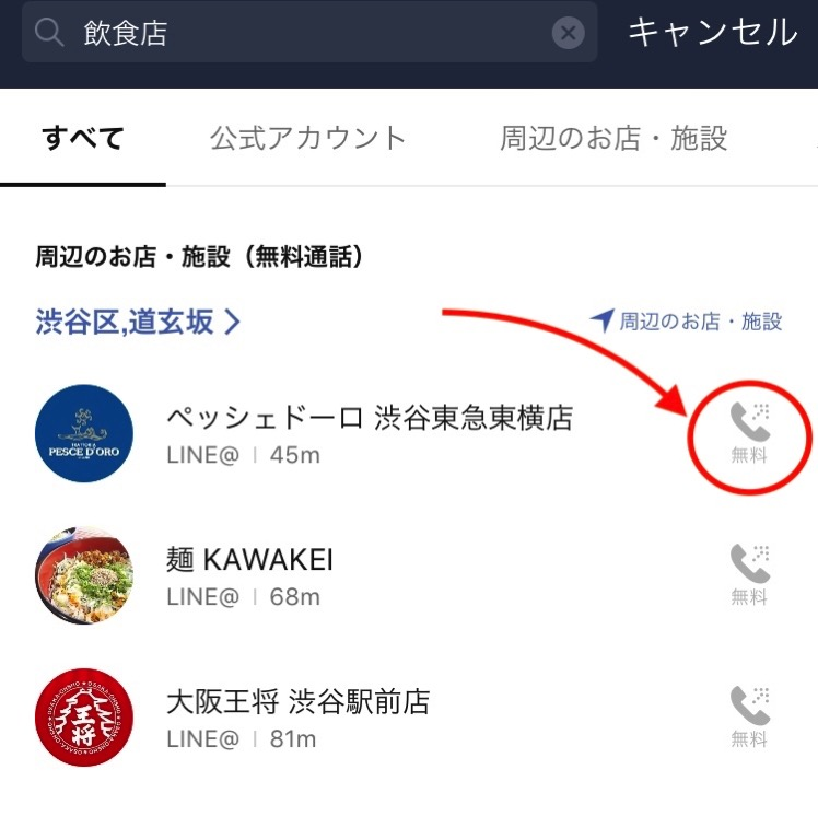 LINE Out無料通話店の印