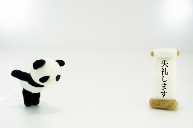 お辞儀するパンダ「失礼します」