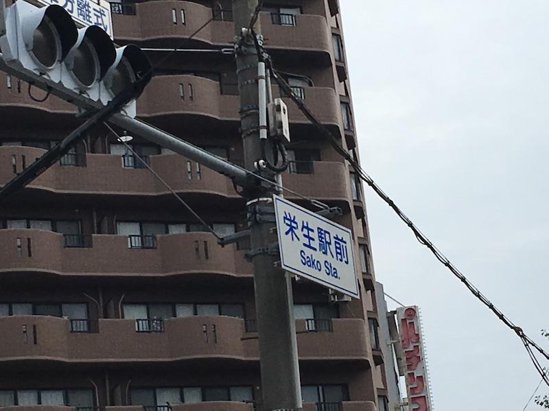 栄生駅前交差点