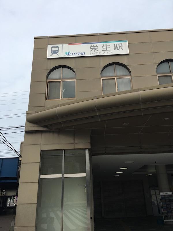栄生駅外観