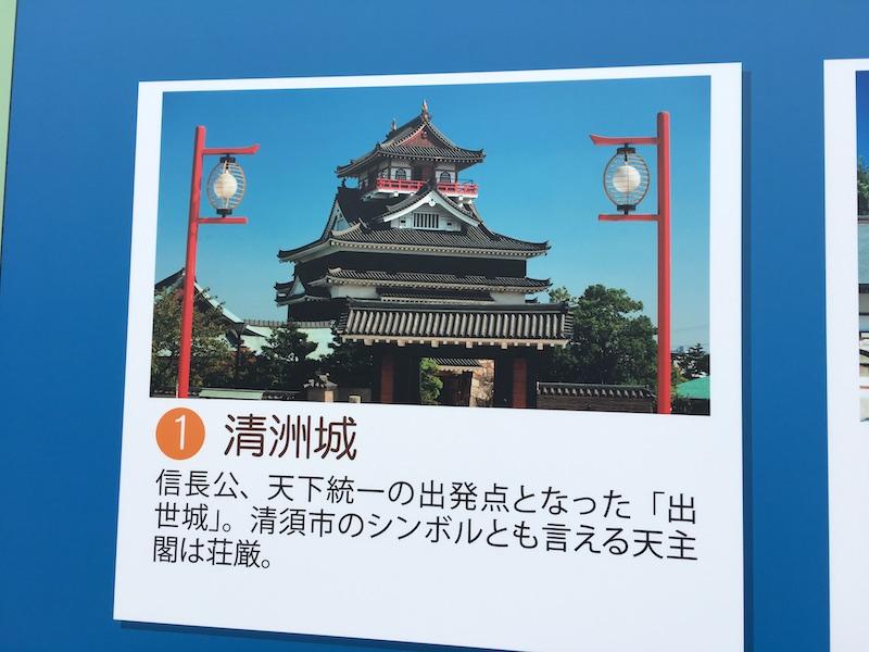 清須城の案内板
