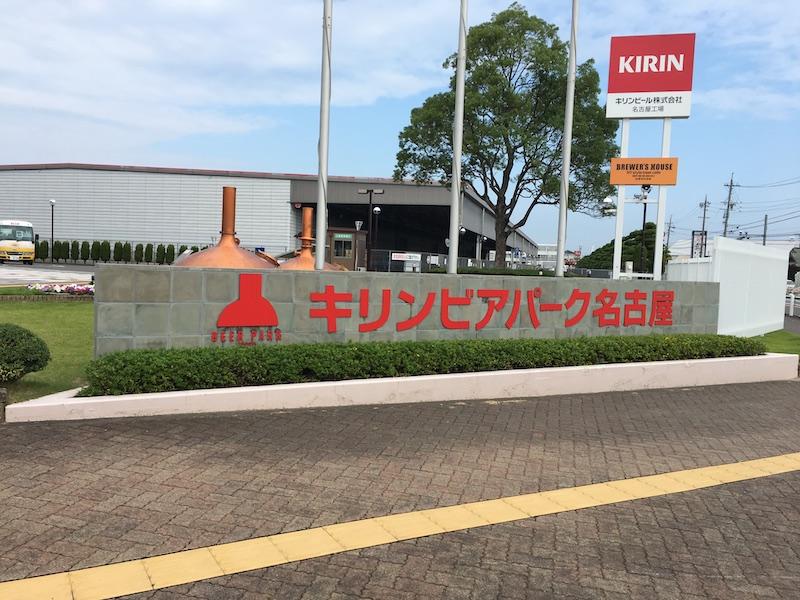 キリンビアパーク名古屋看板