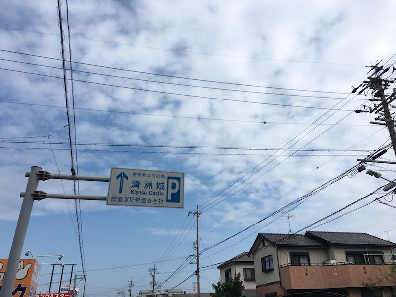 清洲城駐車場の案内標識