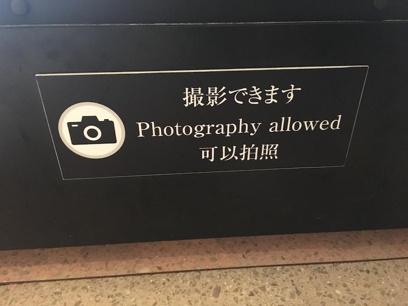 家康像は「撮影できます」の案内