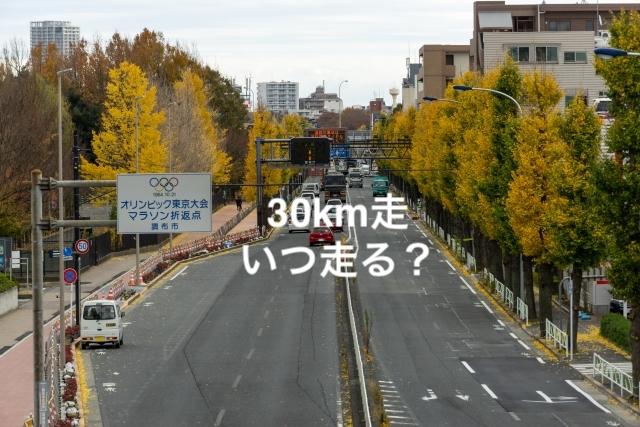30km走はいつ走る?