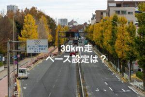 30km走のペース設定は?