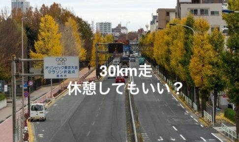30km走の休憩はどうする?