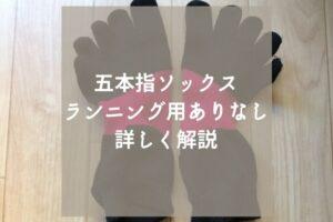 五本指ソックスランニング用としてアリかなしかを詳しく解説!
