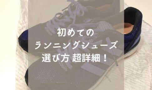 初めてのランニングシューズ選び方超詳細!