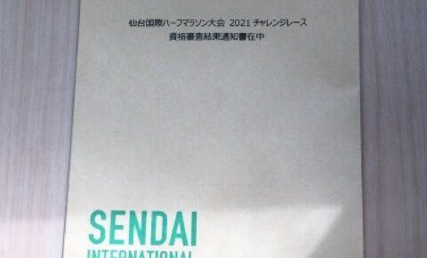 仙台国際ハーフマラソンからの郵便