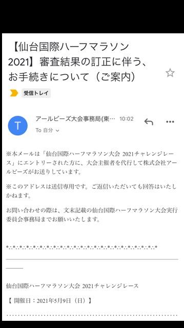 仙台ハーフマラソンの入金手続き開始案内メール