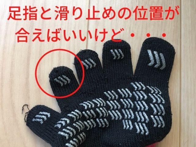 五本指ソックスの滑り止めと自分の足指の位置が合えばいいのですが・・・