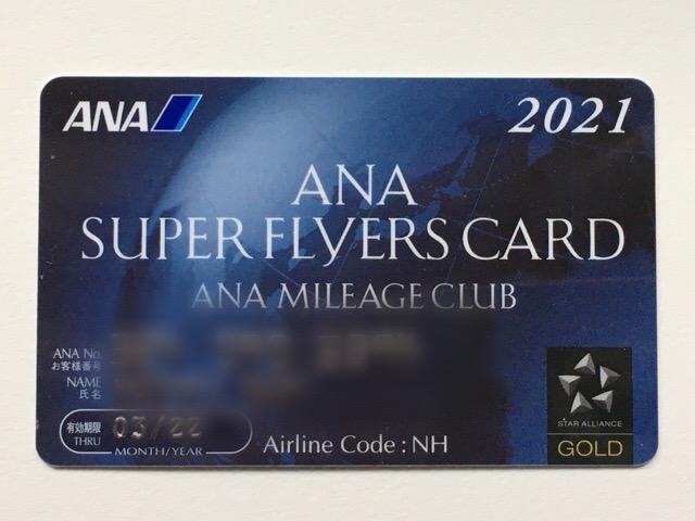ANAラウンジカード2021