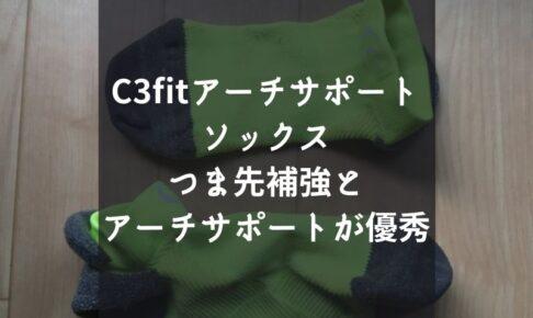 3fitアーチサポートソックスはつま先補強とアーチサポートが優秀です