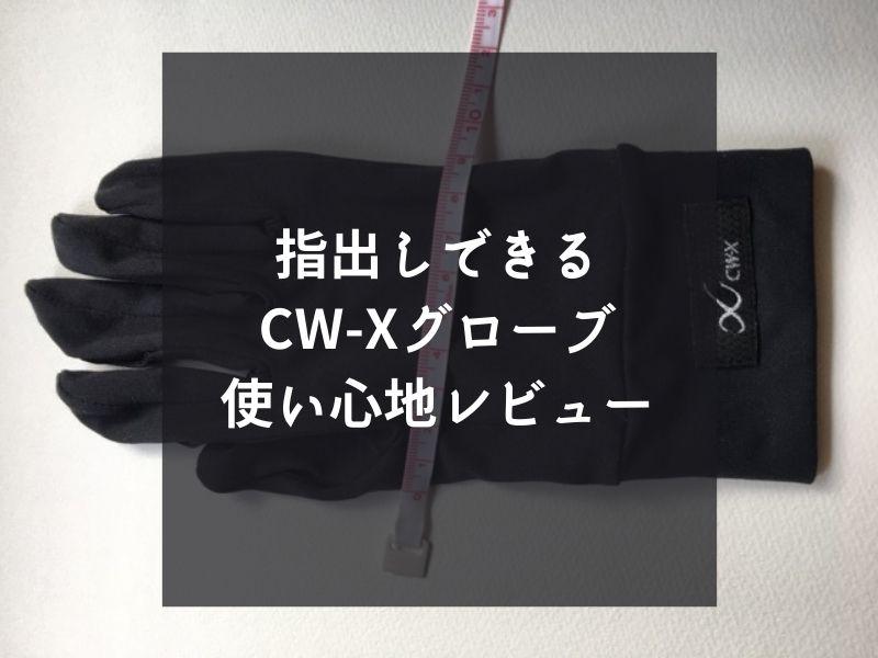 指出しできるCW-Xグローブ 使い心地レビュー