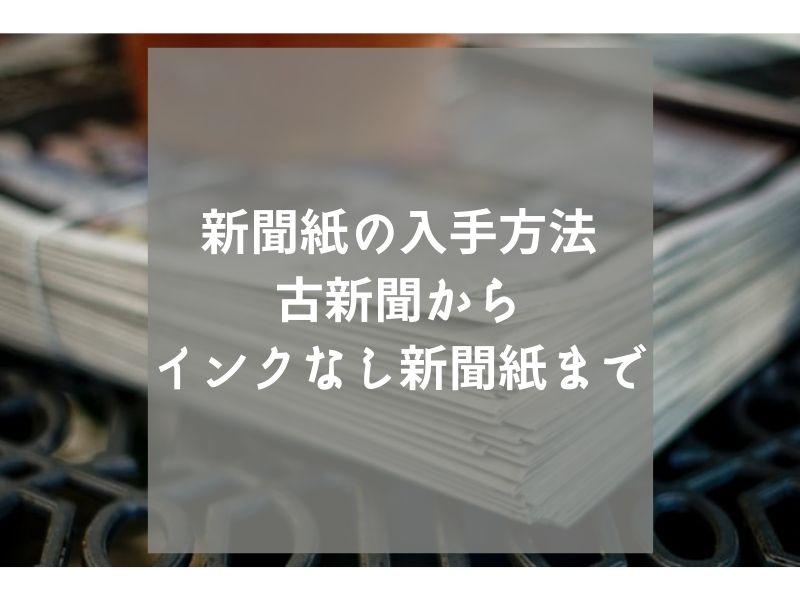 新聞紙の入手方法:古新聞からインクなし新聞まで