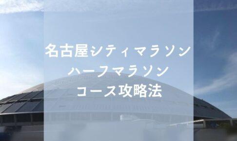 名古屋シティマラソンハーフマラソンコース攻略法