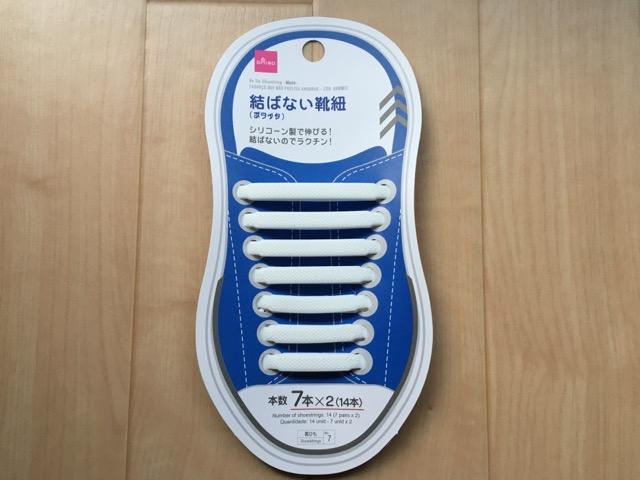 ダイソー結ばない靴紐シリコン外観