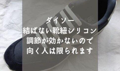 ダイソー結ばない靴紐シリコンは向く人が限られます