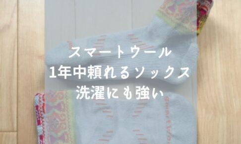 スマートウールは一年中頼れる洗濯に強いソックスです