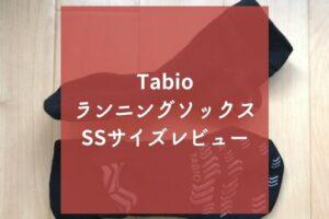 タビオノーマルソックスSSサイズのレビュー