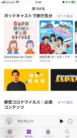 iPhoneアプリのPodcast、メニュー画面