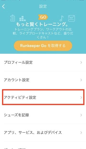 RunKeeper日本語版の設定画面
