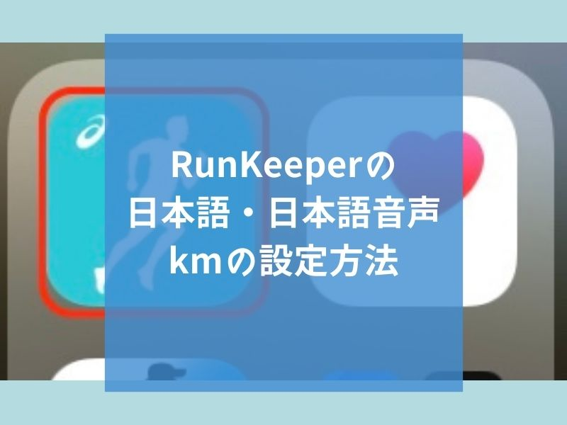 RunKeeperの日本語・日本語音声・キロメートルの設定方法