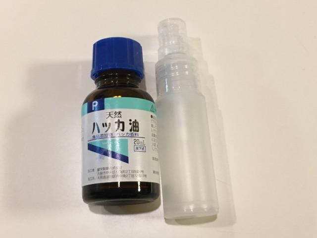 ハッカ油とスプレーボトル15ml
