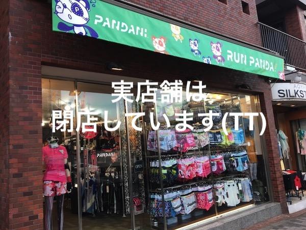 パンダーニ青山閉店しています