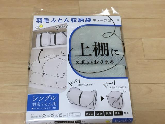 羽毛布団収納袋パッケージ表面