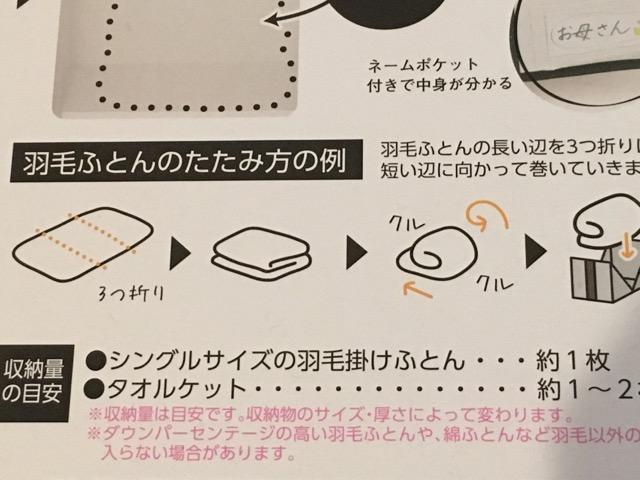 羽毛布団のたたみ方説明図