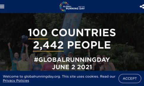 グローバルランニングデー公式サイト