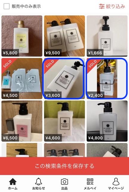 売り切れ商品で価格が安いのは訳あり