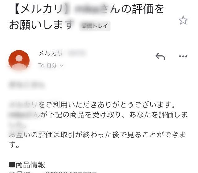 メルカリ評価コメント依頼のメール