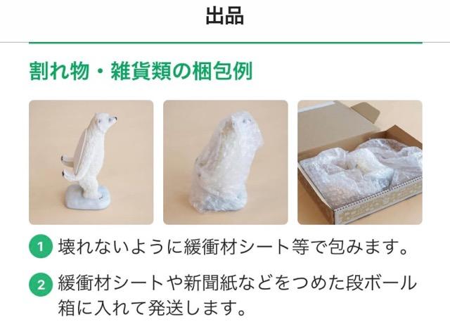 メルカリの割れ物梱包の参考例