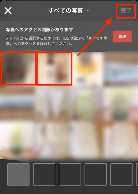 メルカリ出品写真を選ぶ画面