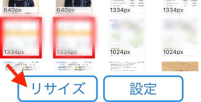 写真リサイズアプリ使い方1