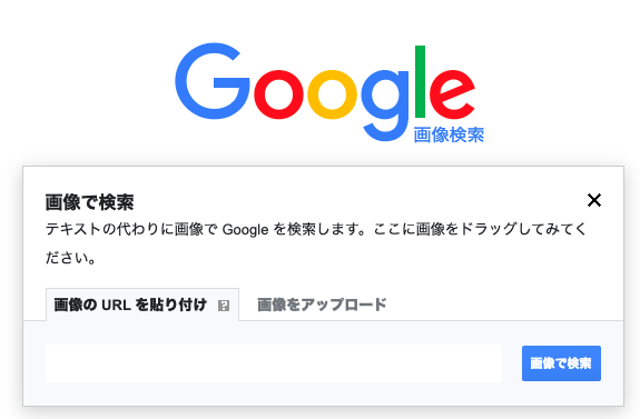画像検索の詳細画面