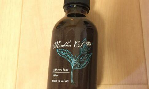 和種のハッカ油瓶