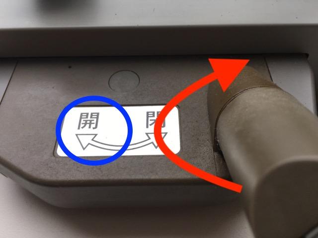矢印の向き通りにハンドルを回す