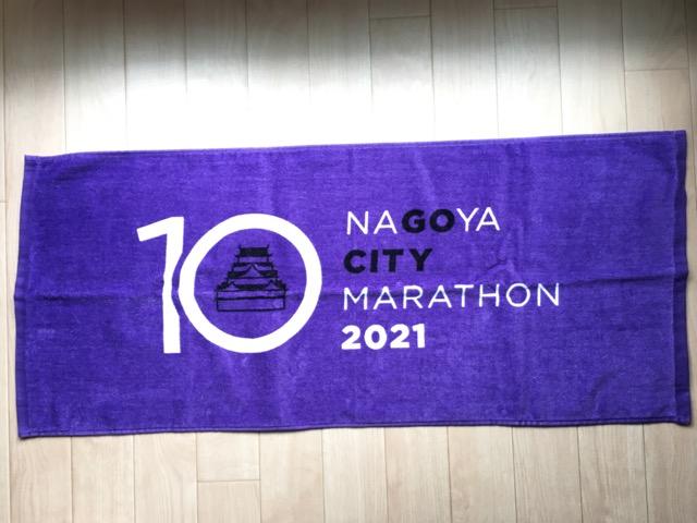 名古屋シティマラソン2021のタオル